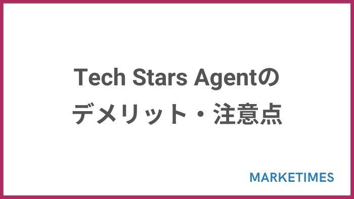 Tech Stars Agent(テックスターズエージェント)のデメリット・注意点