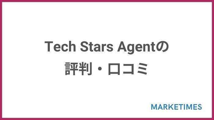Tech Stars Agent(テックスターズエージェント)の評判・口コミ