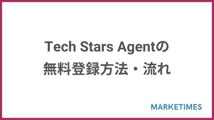 Tech Stars Agent(テックスターズエージェント)の無料登録方法・流れ