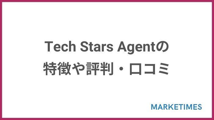Tech Stars Agentの評判・口コミ・体験談!未経験求人ありのIT・エンジニア転職エージェント