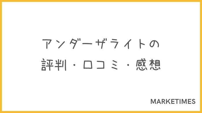 アンダーザライト・ヨガ放題の評判・口コミ・感想