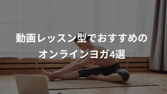動画レッスン型でおすすめのオンラインヨガ4選