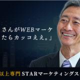 STAR、40代以上専門のWEBマーケティングスクールを開講