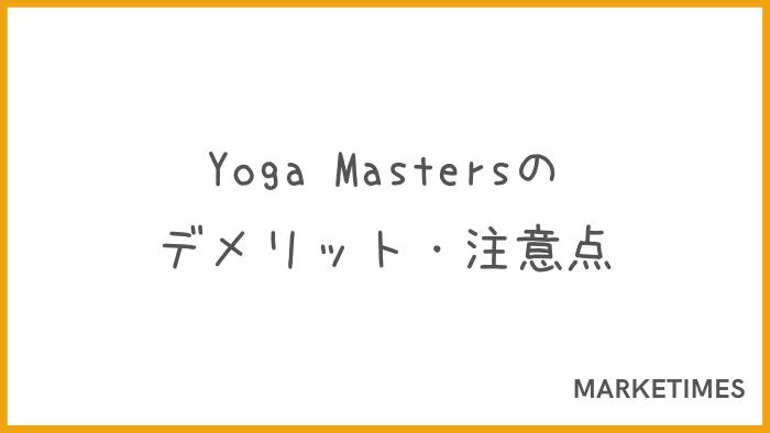 Yoga Masters(ヨガマスターズ)のデメリット・注意点