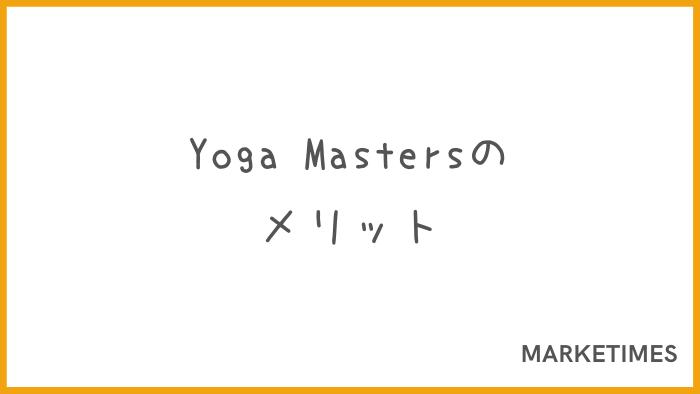Yoga Masters(ヨガマスターズ)のメリット