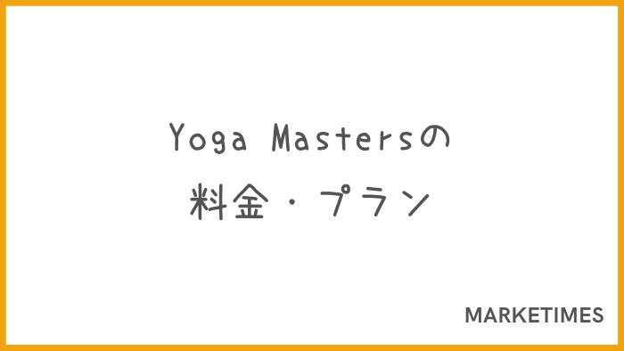 Yoga Masters(ヨガマスターズ)の料金・プラン