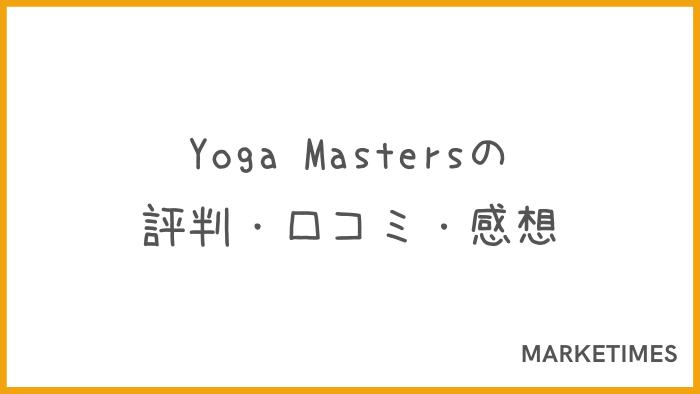 Yoga Masters(ヨガマスターズ)の評判・口コミ・体験談