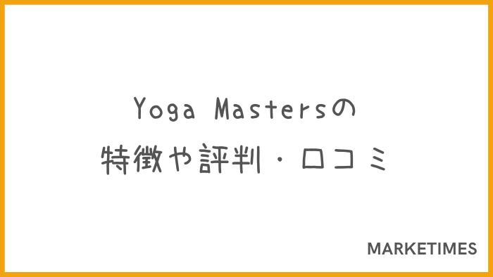 Yoga Masters(ヨガマスターズ)の評判・口コミ・体験談!