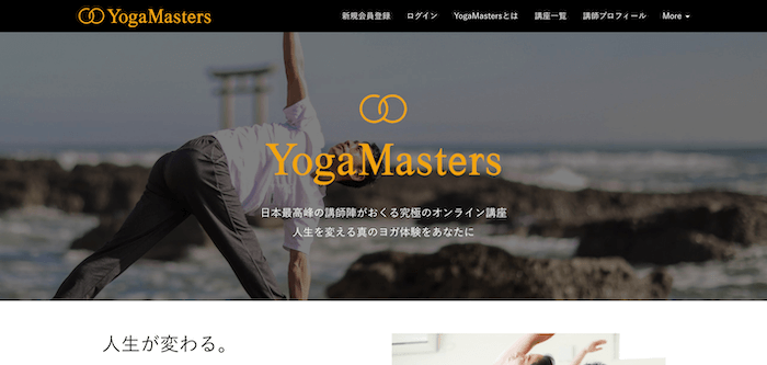 Yoga Masters(ヨガマスターズ)とは
