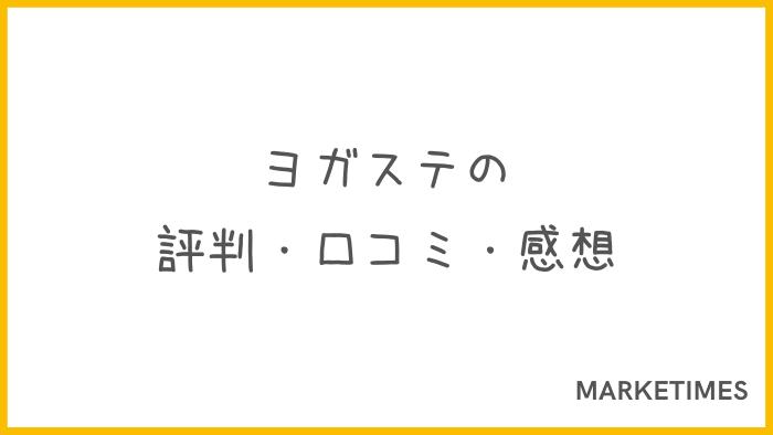 ヨガステの評判・口コミ・体験談