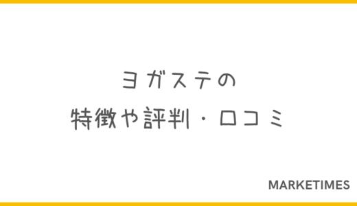 ヨガステの評判・口コミ・体験談【スタジオ&オンラインヨガ】