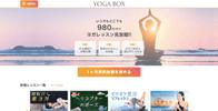 YOGA BOX(ヨガボックス)|おすすめのオンラインヨガ