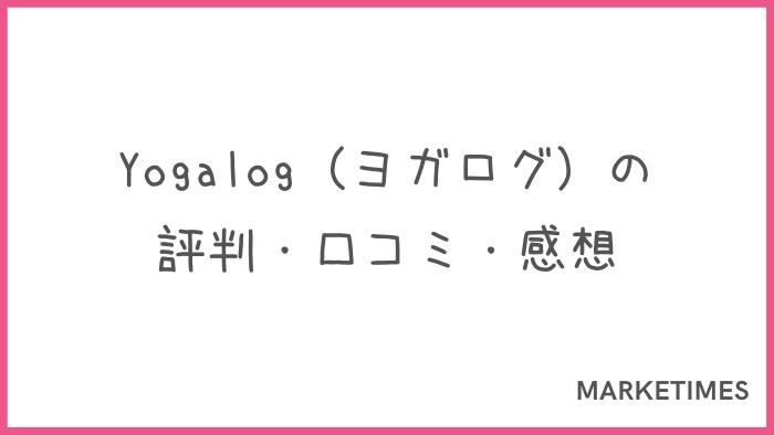 Yogalog(ヨガログ)の評判・口コミ