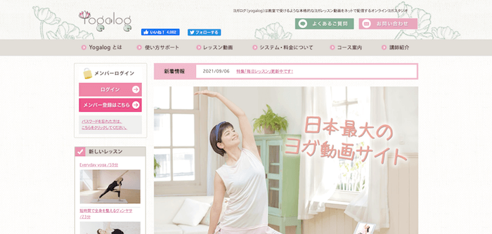Yogalog(ヨガログ)|月々1,800円(税込)で 500本以上のレッスンが受け放題
