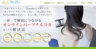 YOGATIVE(ヨガティブ)|おすすめのオンラインヨガ