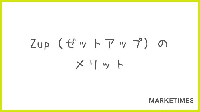 オンラインヨガ「Zup(ゼットアップ)」のメリット