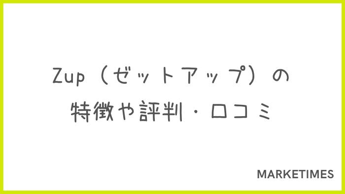 オンラインヨガ「Zup(ゼットアップ)」の評判・口コミ・体験談!