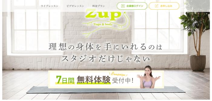 Zup(ゼットアップ)|厳選されたヨガのインストラクターが届けるクオリティーの高いオンラインヨガ