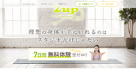 Zup(ゼットアップ)|おすすめのオンラインヨガ
