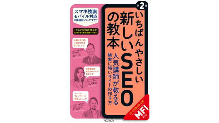 いちばんやさしい新しいSEOの教本 第2版 人気講師が教える検索に強いサイトの作り方