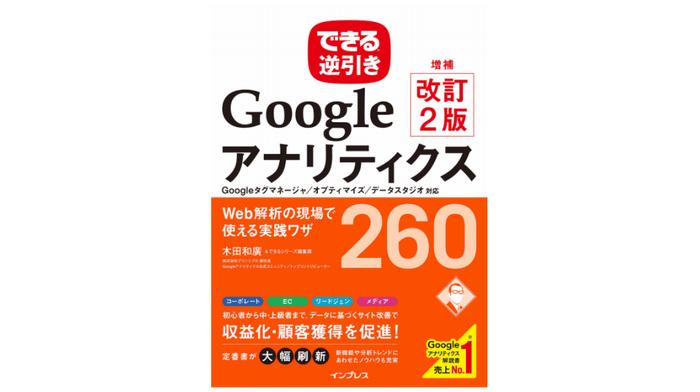できる逆引き Googleアナリティクス 増補改訂2版 Web解析の現場で使える実践ワザ 260 Googleタグマネージャ