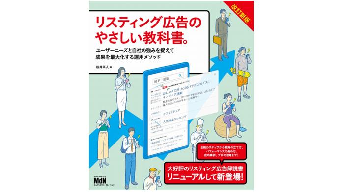 リスティング広告のやさしい教科書。 改訂新版 ユーザーニーズと自社の強みを捉えて成果を最大化する運用メソッド