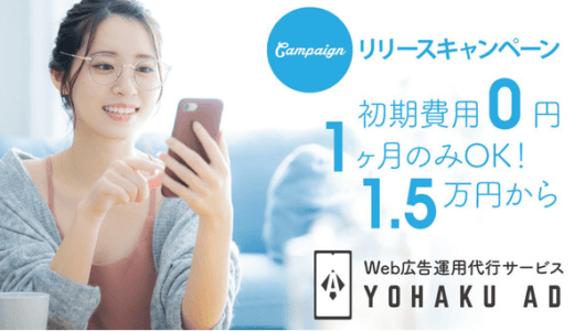 YOHAKU Office、定額で利用できるWeb広告運用代行サービス『YOHAKU Ad』をリリース