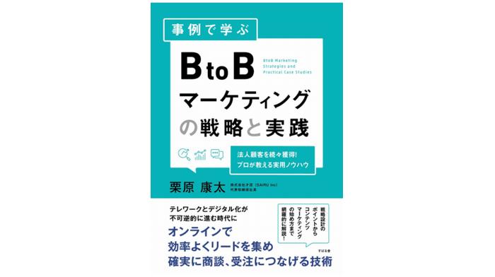 事例で学ぶ BtoBマーケティングの戦略と実践