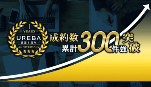 サイト売買プラットフォーム「UREBA(ウレバ)」、成約実績が1年間で累計300件を突破