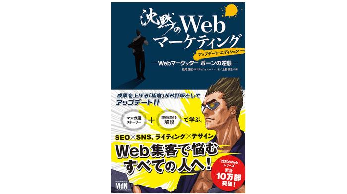 沈黙のWebマーケティング ─Webマーケッター ボーンの逆襲─