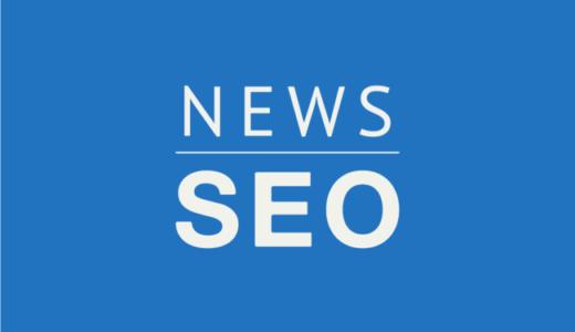 LANY、最新SEO情報を要約し発信する「NEWS SEO」をリリース