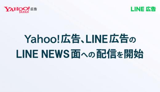 Yahoo!広告、LINE NEWS面へ広告配信開始 月間約7,700万人のLINE NEWSユーザーに訴求可能に