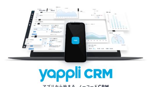 ヤプリ、アプリをダウンロードするだけで始められる新しいCRM「Yappli CRM」をリリース