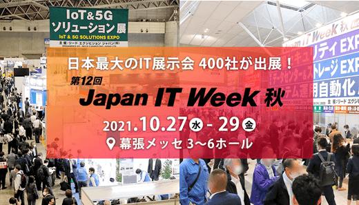【10月27日(水)から開催】日本最大400社*が出展する IT展示会