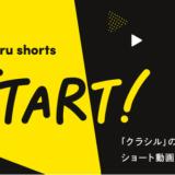 クラシル、ショート動画投稿サービス「kurashiru shorts」を開始