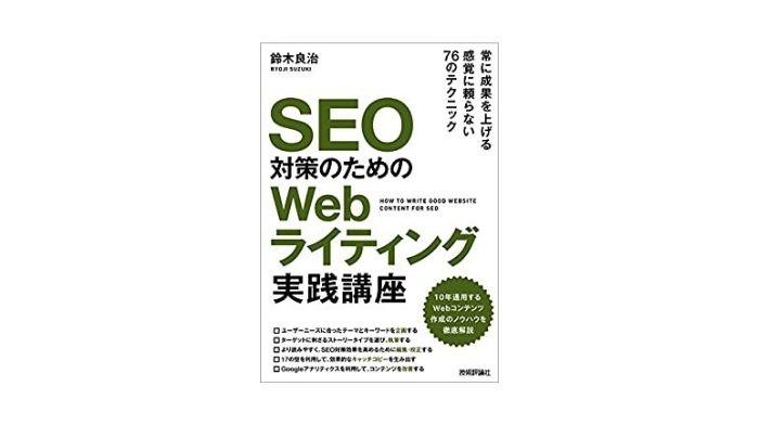 SEOおすすめ本⑩:SEO対策のための Webライティング実践講座