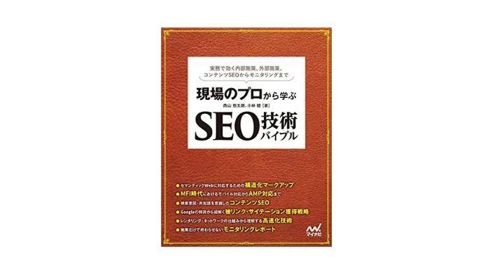 SEOおすすめ本③:現場のプロから学ぶ SEO技術バイブル