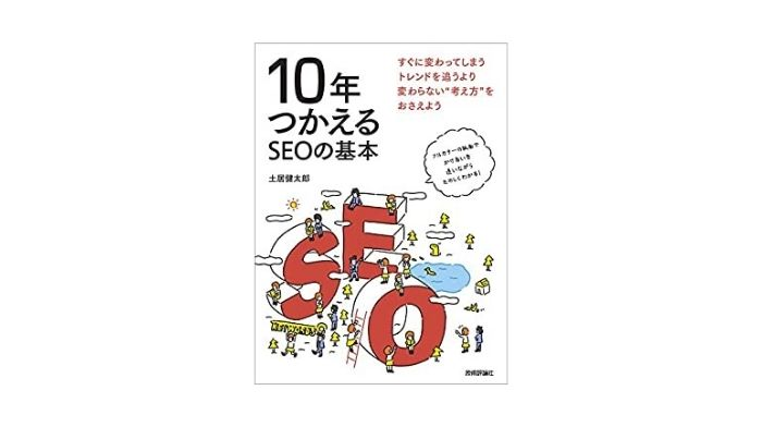 SEOおすすめ本④:10年つかえるSEOの基本