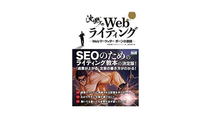 SEOおすすめ本⑤:沈黙のWebライティング —Webマーケッター ボーンの激闘—〈SEOのためのライティング教本〉