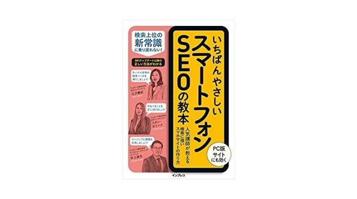 SEOおすすめ本⑦:いちばんやさしいスマートフォンSEOの教本