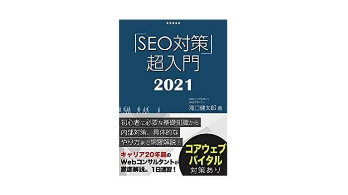 SEOおすすめ本⑧:SEO対策・超入門2021