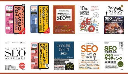 SEO対策が学べる人気のおすすめ本10冊【2021年最新】