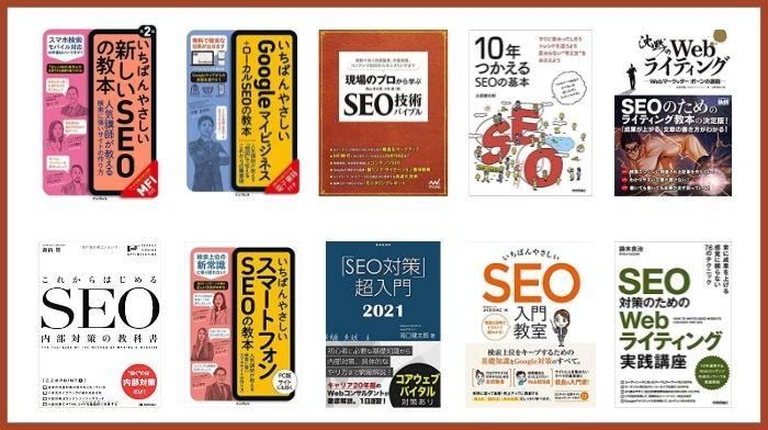 SEOが学べるのおすすめ本10冊【2021年の評判の高い書籍を集めました】