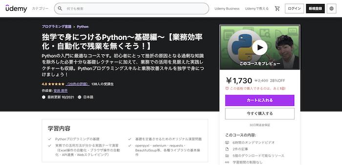 独学で身につけるPython〜基礎編〜【業務効率化・自動化で残業を無くそう!】