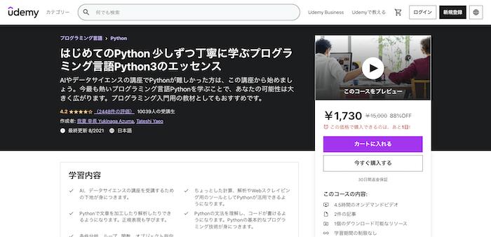 はじめてのPython 少しずつ丁寧に学ぶプログラミング言語Python3のエッセンス
