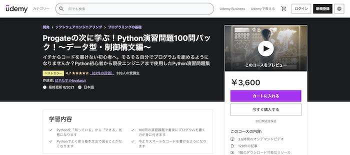 Progateの次に学ぶ!Python演習問題100問パック!〜データ型・制御構文編〜 Pythonの基礎をガッツリ