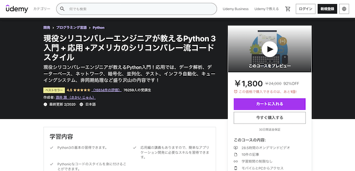 現役シリコンバレーエンジニアが教えるPython 3 入門 + 応用 +アメリカのシリコンバレー流コードスタイル Pythonの基礎と応用