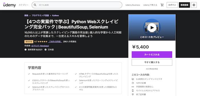 【4つの実案件で学ぶ】Python Webスクレイピング完全パック   BeautifulSoup, Selenium Webスクレイピング
