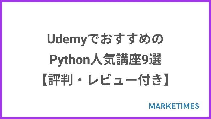 UdemyでおすすめのPython人気講座9選【評判・レビューが良い】