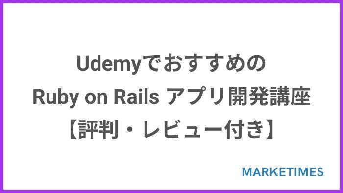 UdemyでおすすめのRuby on Rails アプリ開発講座